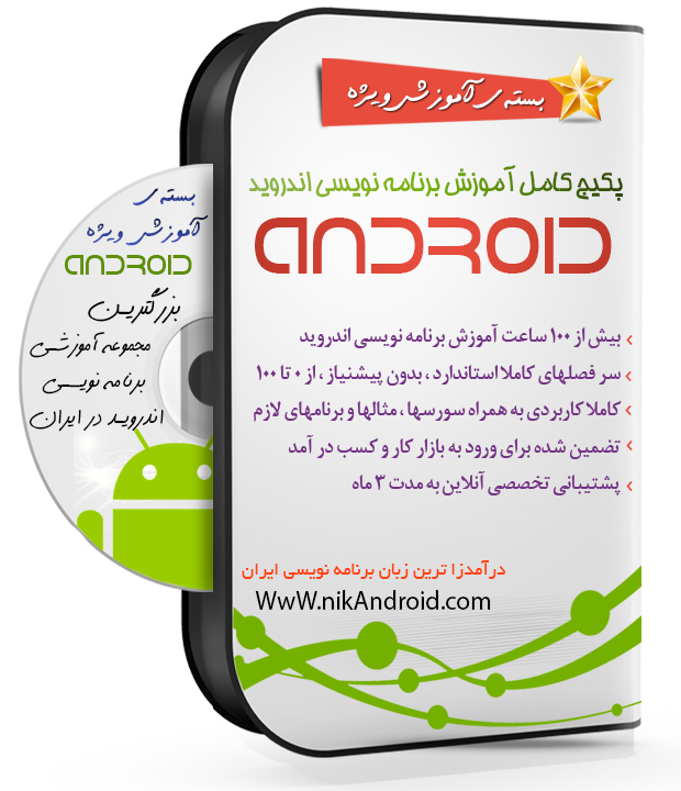 android_pack