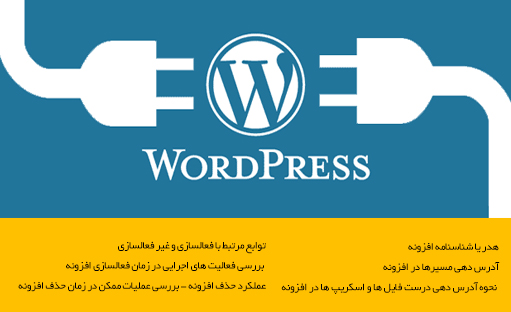 وردپرس , wordpress ,plugin, افزونه نویسی ,آموزش افزونه نویسی وردپرس , پلاگین نویسی, حامد مودی,