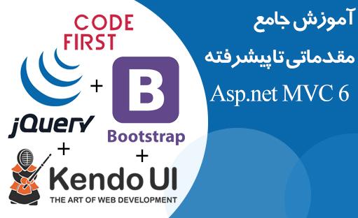 مجموعه آموزش ASP.NET MVC,آموزش,صفحات وب ,صفحات پویا و تعاملی,مجموعه کامل آموزش ASP.NET MVC,چهارچوب MVC,آموزش ASP.NET