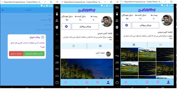 آموزش ساخت اپلیکیشن اینستاگرام فارسی