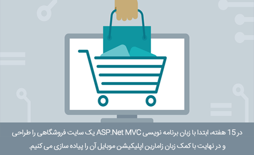 ASP.Net MVC , Entity Framework Code First , Xamarin.Android , Xamarin.iOS , فروشگاه اینترنتی , Xamarin.Form