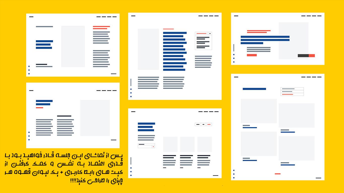 آموزش طراحی رابط کاربری با فتوشاپ و کمک از کیت فارسی