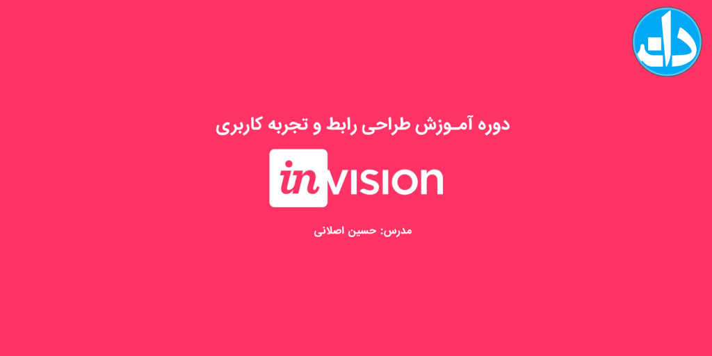 invision and prototype