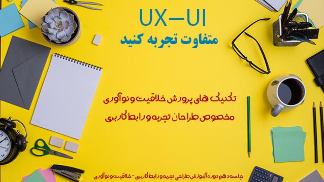 خلاقیت و حل مسئله, تمرینهای خلاقیت, آموزش پرورش خلاقیت, تجربه کاربری خلاق,ux,ui,UI خلاق, تکنیک طوفان ذهنی, تکنیک تجسم عینی, مهندسی ارزش در محصولات نرم افزاری, mvp اصلانی, نقش UX در استارتاپ , تفکر خلاق , پرورش خلاقیت , UI و UX