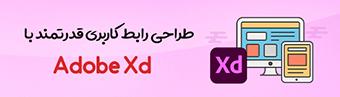 طراحی رابط کابری قدرتمند با Adobe Xd