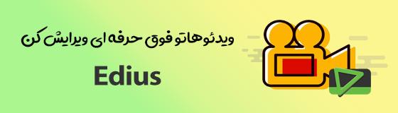 آموزش ویرایش ویدئو با ادیوس