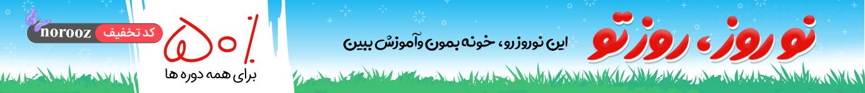 جشنواره نوروزی دانشجویار