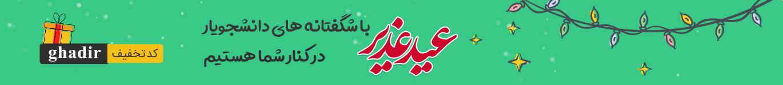 جشنواره عید غدیر دانشجویار