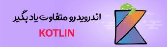 دوره جامع آموزش کاتلین