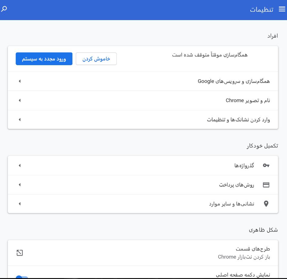 فارسی کردن گوگل ,تغییر زبان گوگل کروم, آموزش فارسی کردن گوگل, آموزش تغییر زبان گوگل کروم ,گوگل کروم , google chrome