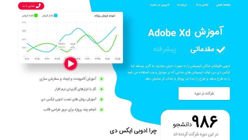 طراحی صفحه فرود (Landing Page) در Adobe Xd