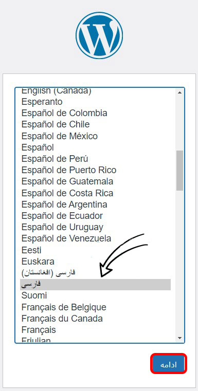 انتخاب زبان در شروع نصب وردپرس