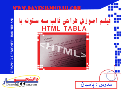 3 sutune html table